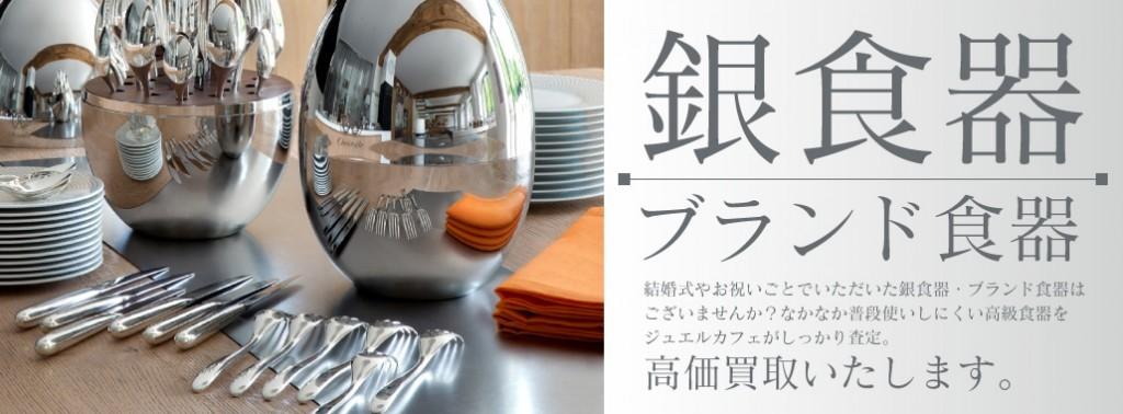 銀・ブランド食器買取ならジュエルカフェ