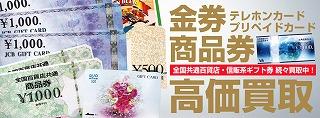 テレホンカード 全国共通商品券 テレホンカード 図書券 JTB旅行券